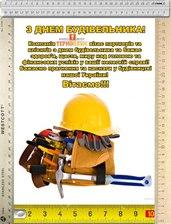 Поздравляем с днем строителя !!!