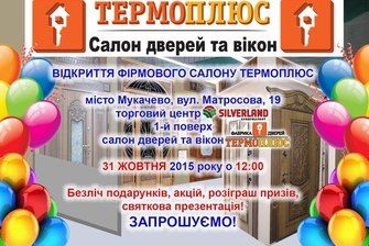 Opening a new salon in Mukachevo!