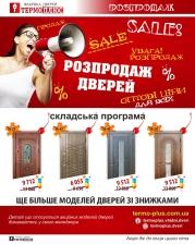 Розпродаж дверей (складська програма)