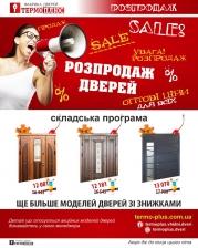 Розпродаж дверей (оптові ціни)