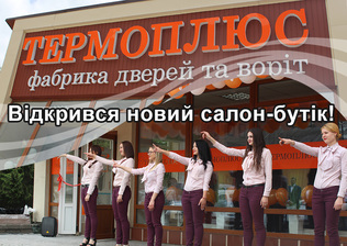 """В Черновцах открылся новый салон компании """"ТермоПлюс"""""""
