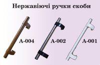 Нержавеющие ручки скобы